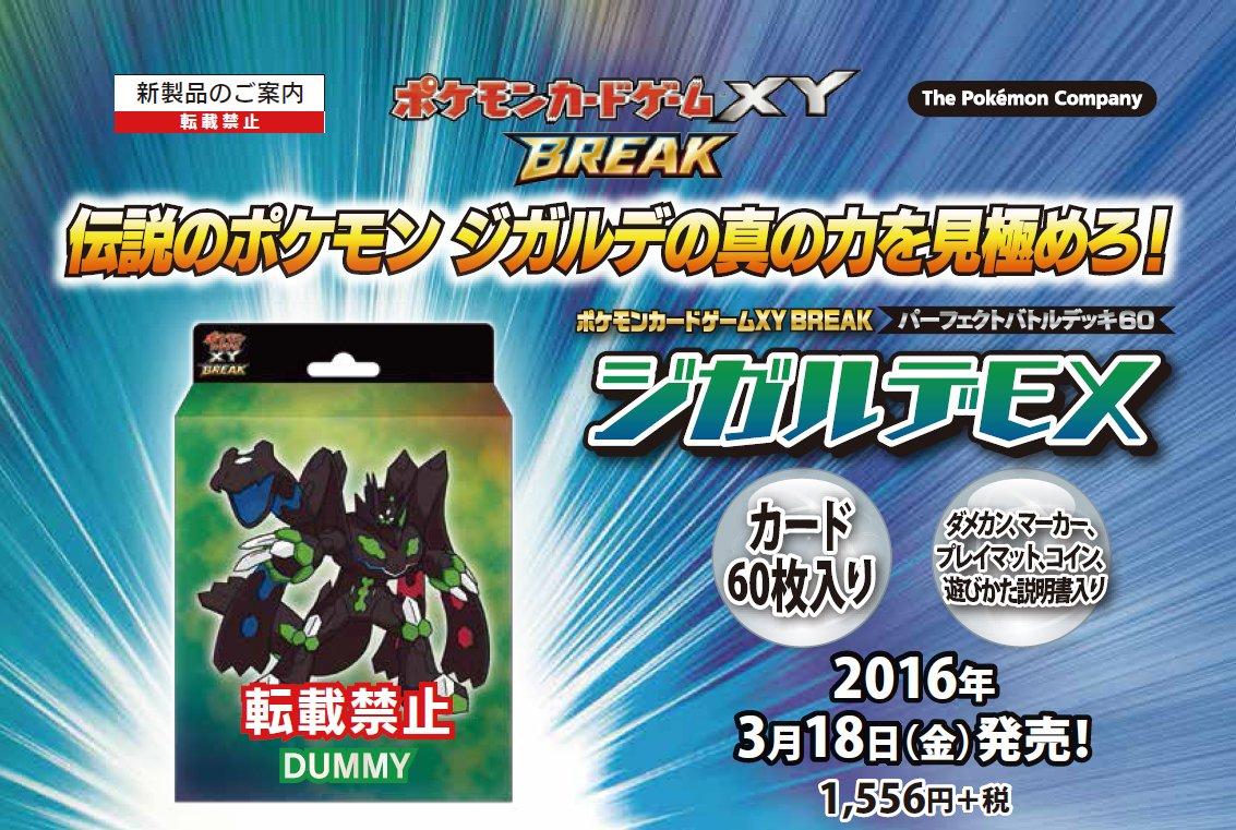 Break_Perfect_Battle_Deck_Zygarde-EX_pokemontimes-it