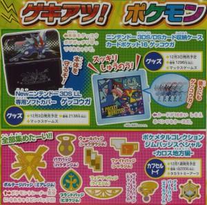 anticipazioni_episodio_xyz07_greninja_ash_new_nintendo_3ds_xl_pokemontimes-it