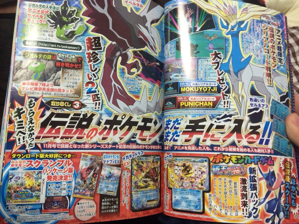 corocoro_zygarde_nucleo_blu_xerneas_yveltal_shiny_pokemontimes-it