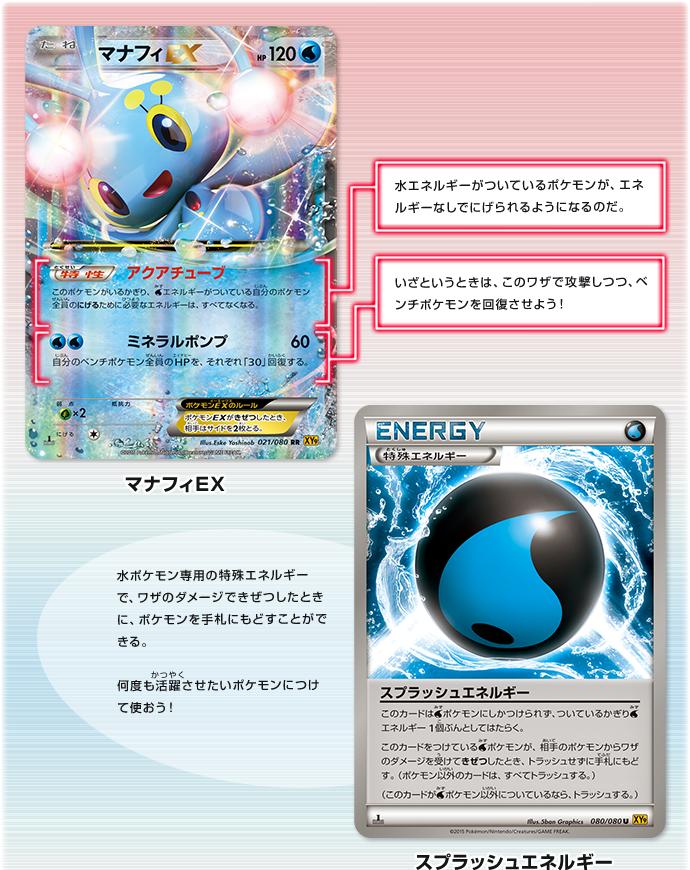 energia_splash_spciale_ira_del_cielo_spezzato_xy_gcc_pokemontimes-it