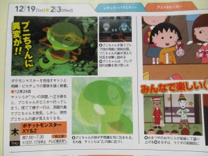 guida_tv_anticipazioni_episodio_xy&z09_pokemontimes-it