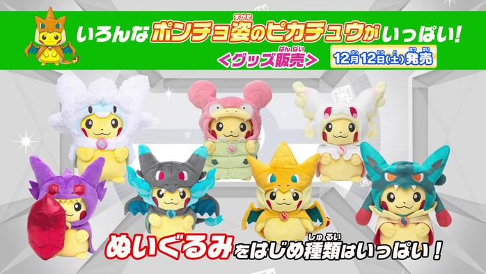peluche_pikachu_travestito_pikachu_mega_campaign_pokemontimes-it
