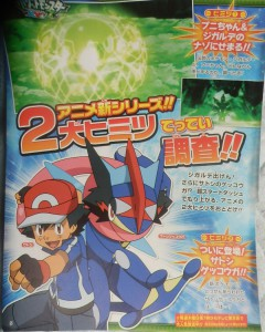pokemon_fan_anticipazioni_episodio_xyz09_grotta_climax_greninja_ash_pokemontimes-it