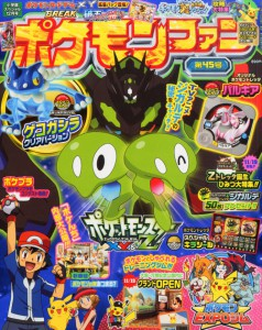 pokemon_fan_nucleo_zygarde_blu_anticipazioni_episodi_pokemontimes-it