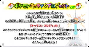 pokemon_xyz_character_song_project_img01_pokemontimes-it