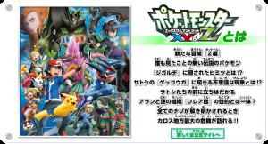 pokemon_xyz_character_song_project_img02_pokemontimes-it