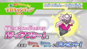 shiny_diancie_cromatico_evento_pokemontimes-it