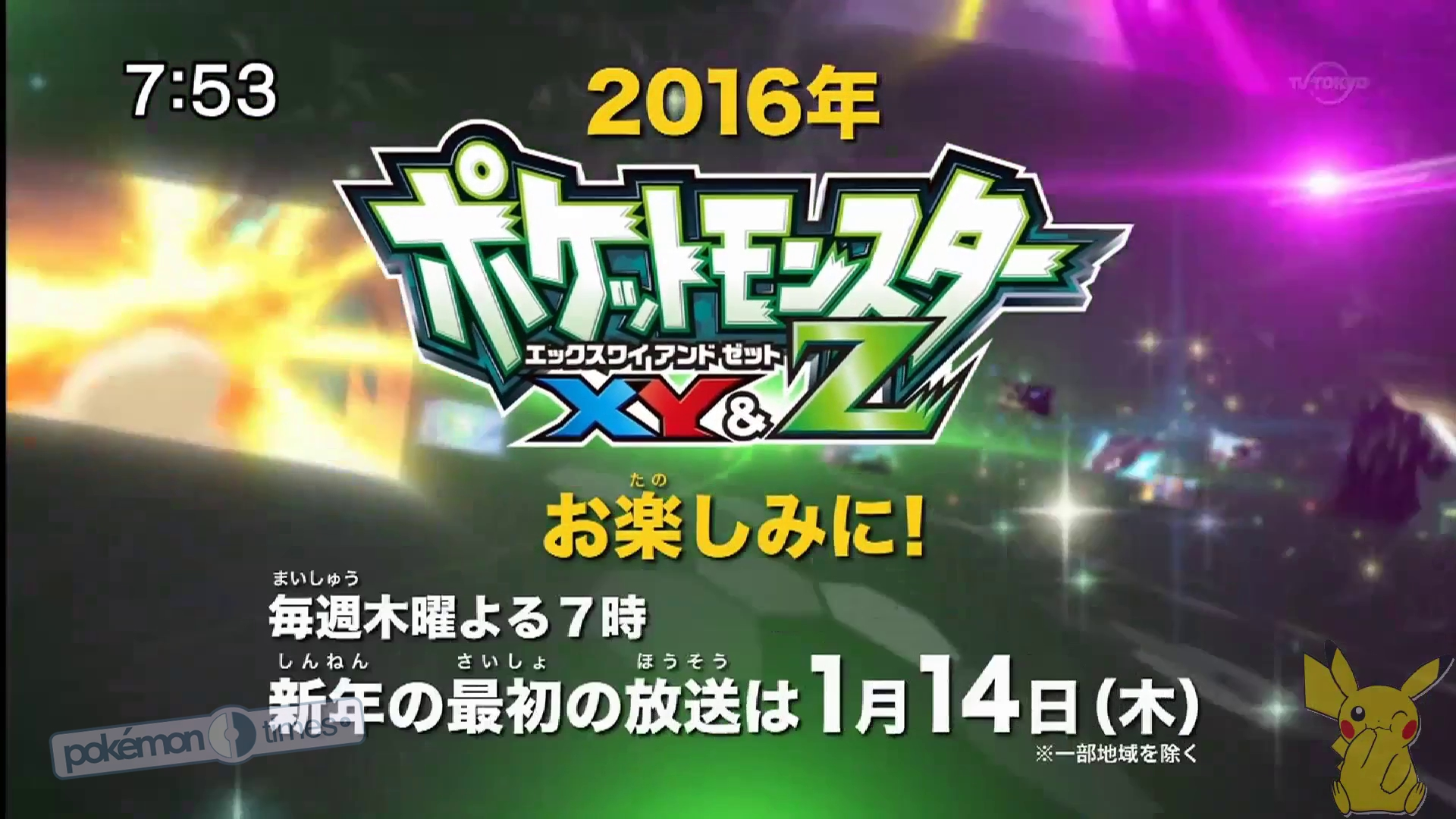 anteprime_trailer_2016_anime_xy&z_img16_pokemontimes-it