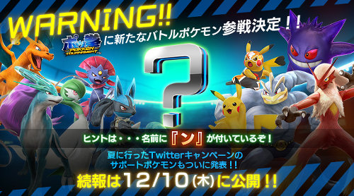 nuovo_pokemon_di_supporto_pokken_tournament_pokemontimes-it