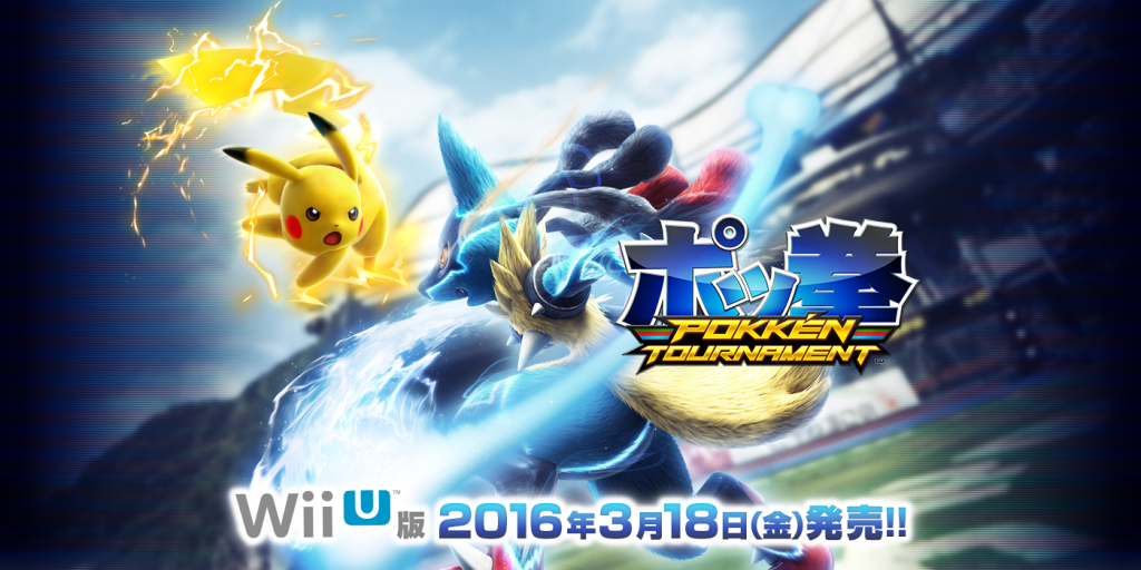 pokken_tournament_2016_pokemontimes-it