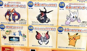 ripetizioni_eventi_giapponesi_pokemontimes-it