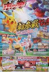corocoro_pokken_distribuzioni_eevee_leggendari_corocoro_pokemontimes-it_