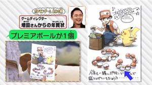 junichi_masuda_ospite_pokenchi_20esimo_anniversario_pokemontimes-it