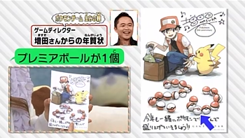 junichi_masuda_ospite_pokenchi_20esimo_anniversario_pokemontimes-it