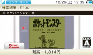 manuale_virtual_console_rosso_blu_giallo_verde_pokemontimes-it