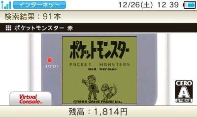 manuale_virtual_console_rosso_blu_giallo_verde_pokemontimes-it