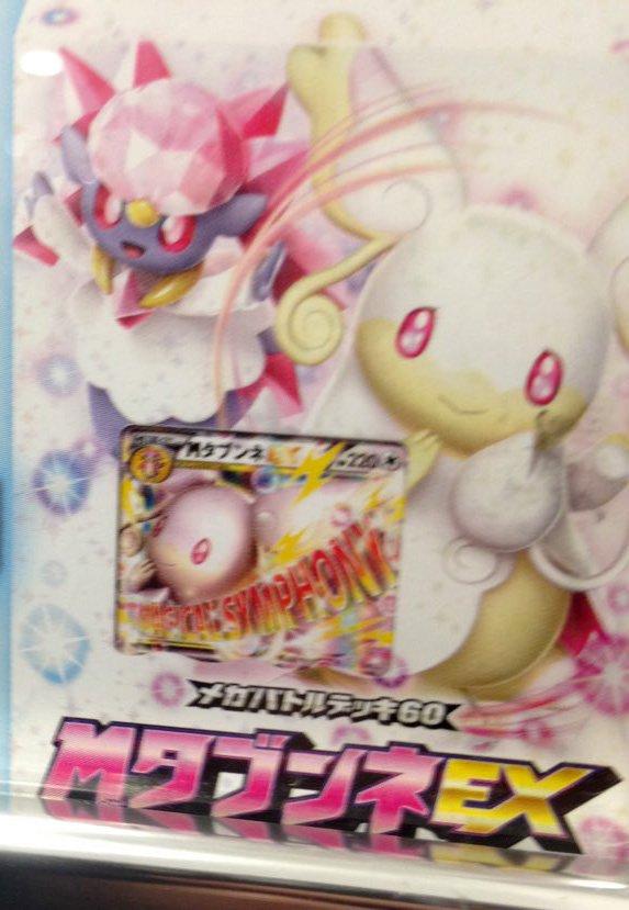 mega_audino_EX_mega_battle_deck_poster_xy_gcc_pokemontimes-it
