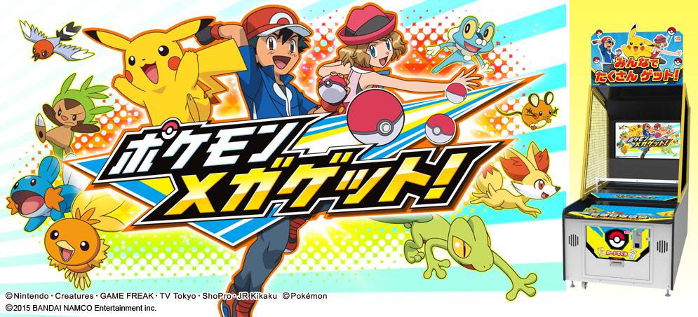 nuovo_gioco_arcade_pokemontimes-it