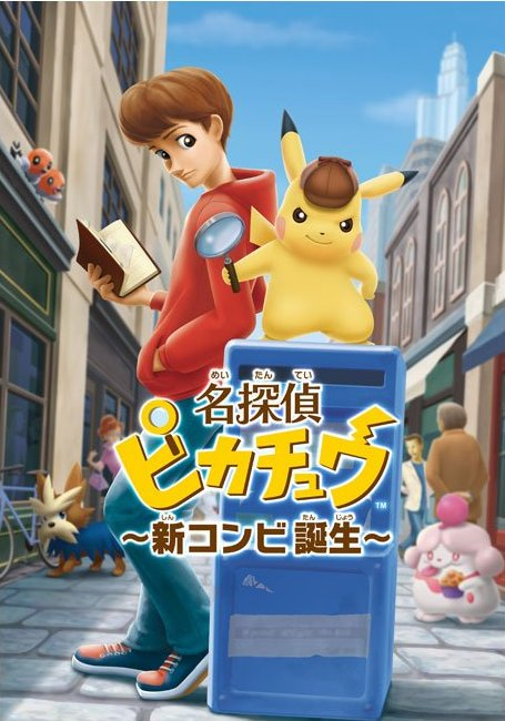 videogioco_detective_pikachu_locandina_pokemontimes-it