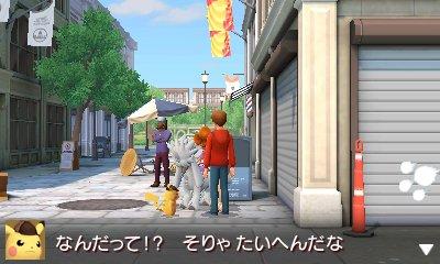 videogioco_detective_pikachu_screen37_pokemontimes-it