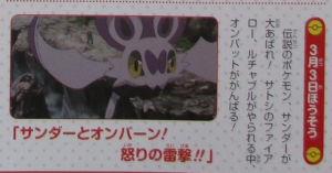 anticipazioni_episodio_xyz17_fan_pokemontimes-it
