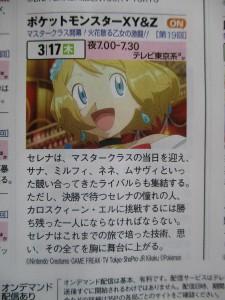anticipazioni_episodio_xyz19_guida_tv_pokemontimes-it