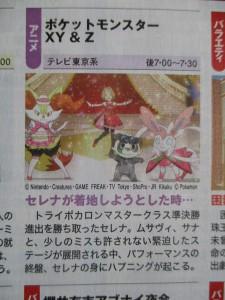 anticipazioni_episodio_xyz20_guida_tv_pokemontimes-it