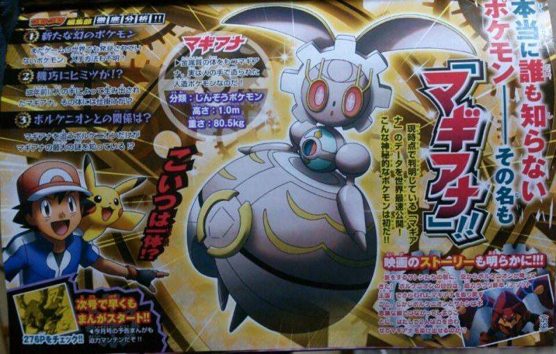 artwork_magiana_nuovo_pokemon_corocoro_pokemontimes-it