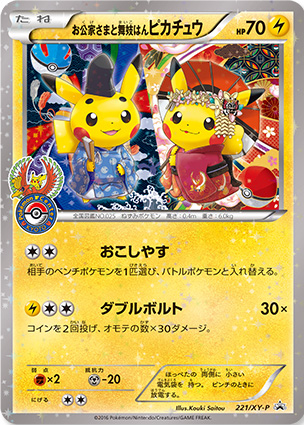 carta_promo_pikachu_kuge_maiko_kyoto_pokemontimes-it