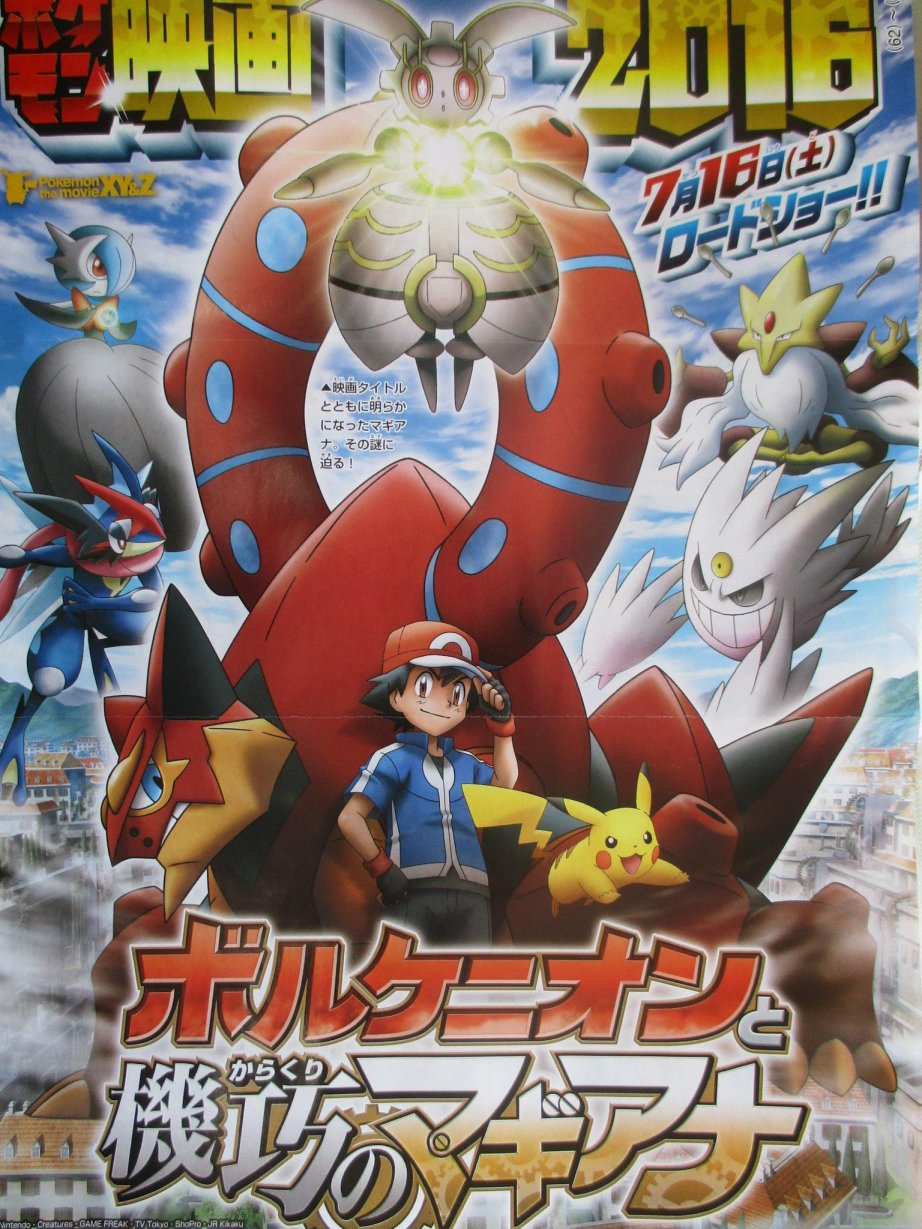 locandina_film_volcanion_magiana_pokemontimes-it