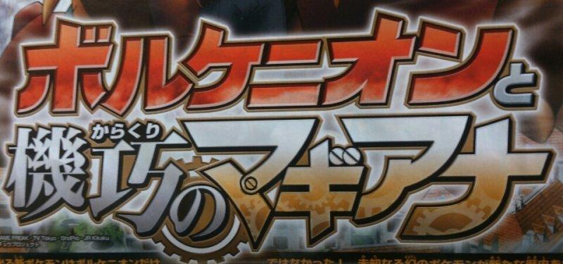 logo_film_volcanion_e_lo_squisito_magiana_corocoro_pokemontimes-it