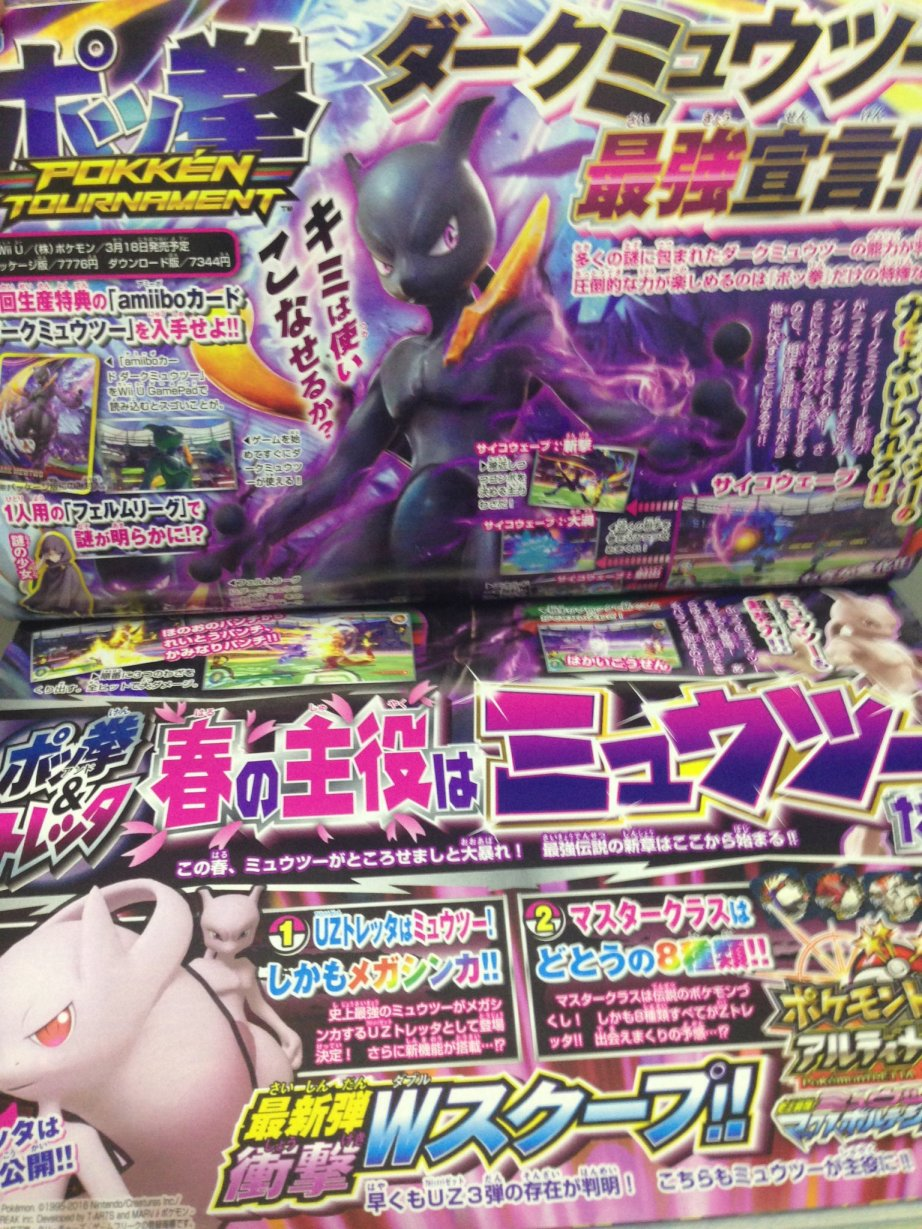 mewtwo_nero_psiconda_corocoro_pokemontimes-it