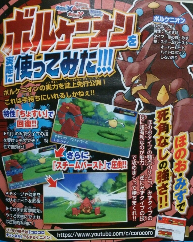 distribuzione_volcanion_corocoro_pokemontimes-it