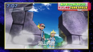 nuovo_trailer_magearna_volcanion_film_19_img05_pokemontimes-it