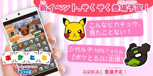 shuffle_zygarde_10_pikachu_arrabbiato_pokemontimes-it