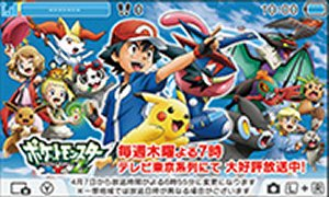 tema_menu_3ds_serie_xy&z_pokemontimes-it