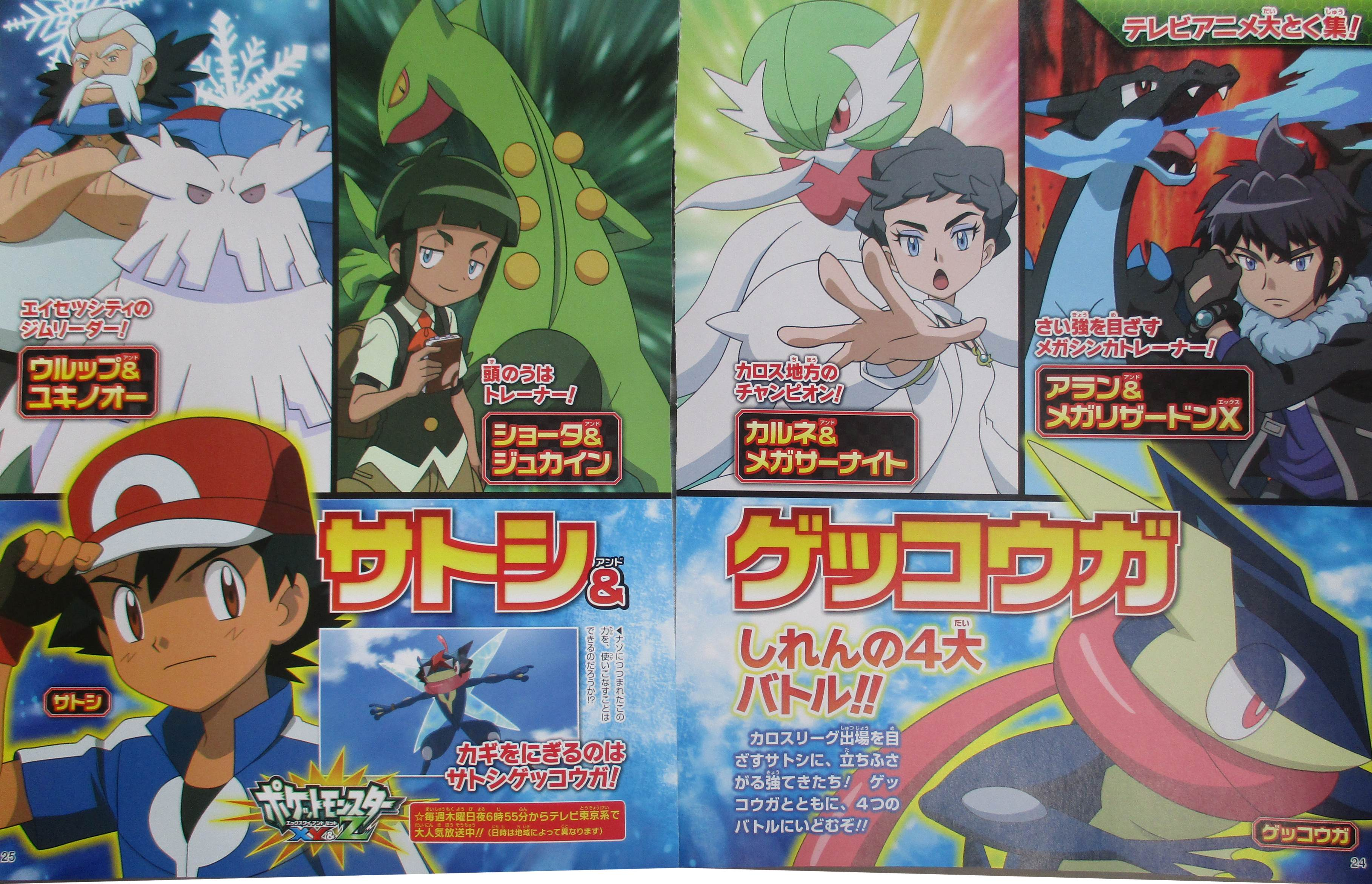 anticipazioni_xyz_lotte_di_ash_pokemontimes-it