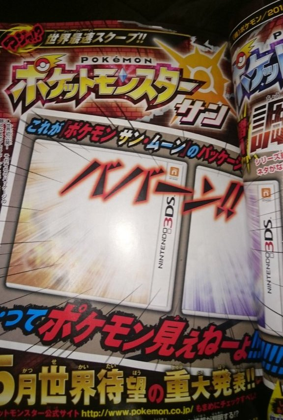 corocoro_anteprima_cover_sole_luna_pokemontimes-it