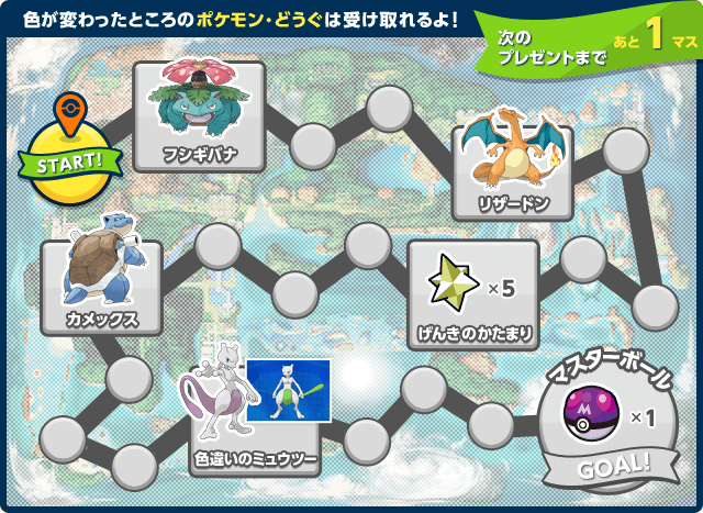 mappa_gara_B_scrap_2016_pokemontimes-it
