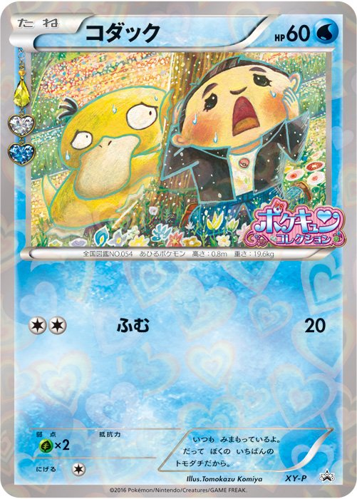 psyduck_promo_pokekyun_gcc_pokemontimes-it