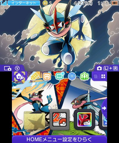 tema_menu_greninja_forma_ash_3ds_pokemontimes-it