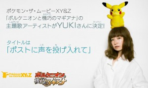 yuki_esprimiti_in_un_post_volcanion_e_lingegnoso_magearna_pokemontimes-it