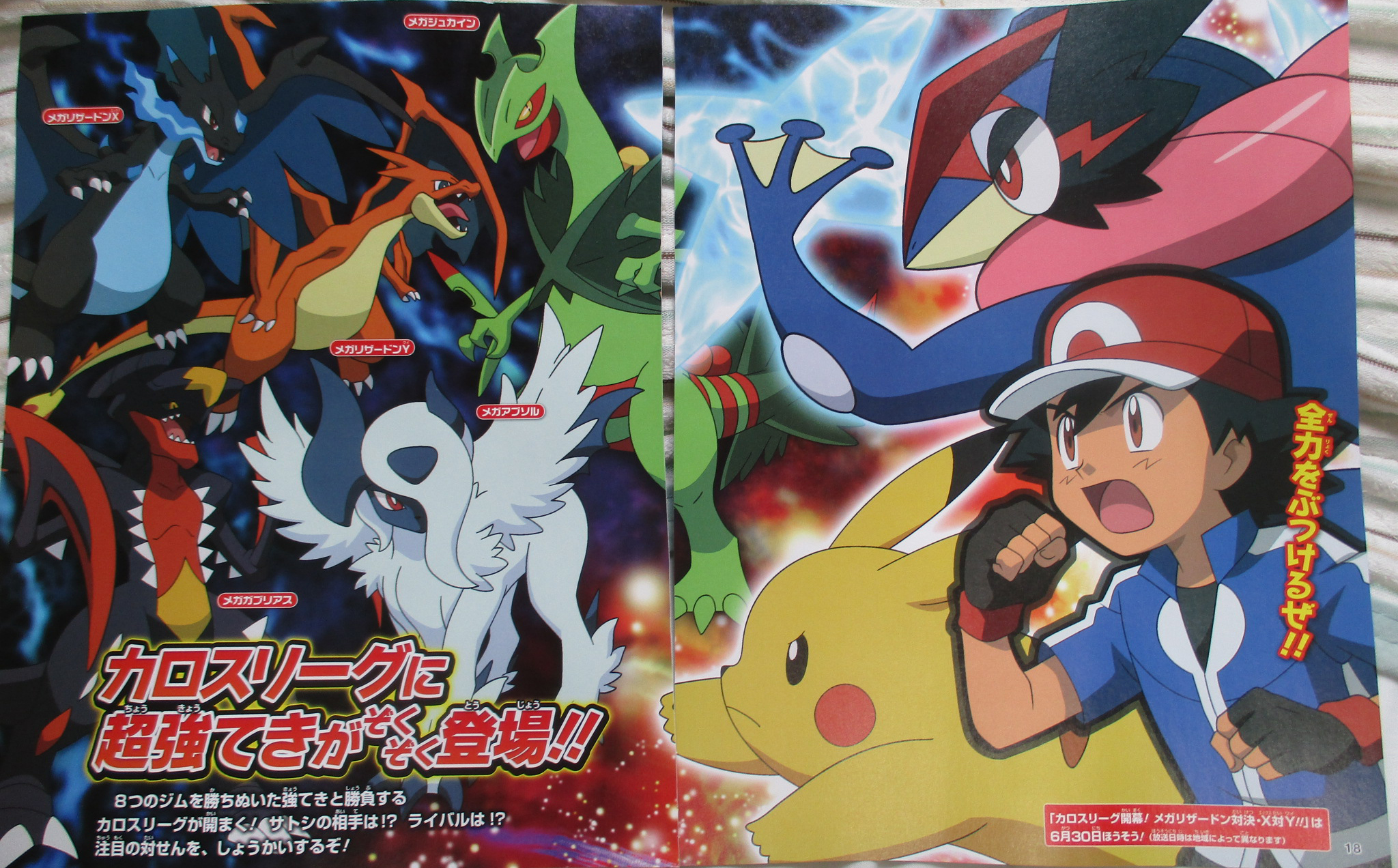 anticipazioni_xyz032_megaevoluzioni_lega_pokemontimes-it