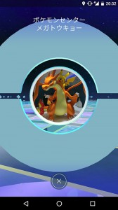 inquadratura_centro_pokemon_go_pokemontimes-it
