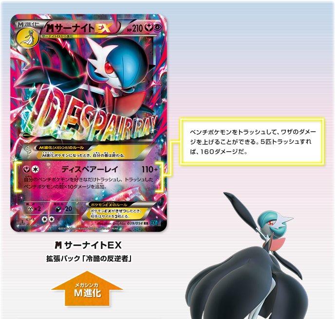 mega_gardevoir_EX_xy11_gcc_pokemontimes-it