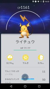 raichu_statistiche_go_pokemontimes-it