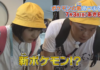 abarerukun_e_rinka_stupiti_pokénchi_pokemontimes-it