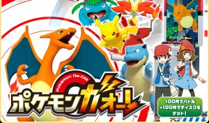 pokemon_ga_ole_starter_kanto_pokemontimes-it