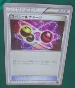 special_charge_xy11_gcc_pokemontimes-it