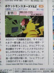 anticipazioni_episodio_xyz_37_lega_kalos_pikachu_contro_tyranitar_pokemontimes-it